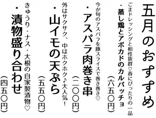 2019年5月のおすすめ .jpg