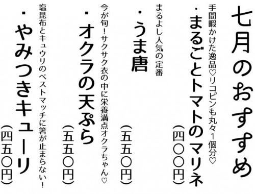 2019年7月のおすすめ .jpg