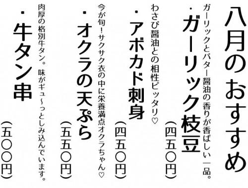 2019年8月のおすすめ .jpg