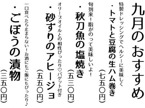 2019年9月のおすすめ .jpg