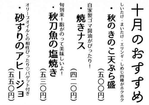 2019年10月のおすすめ -100.jpg