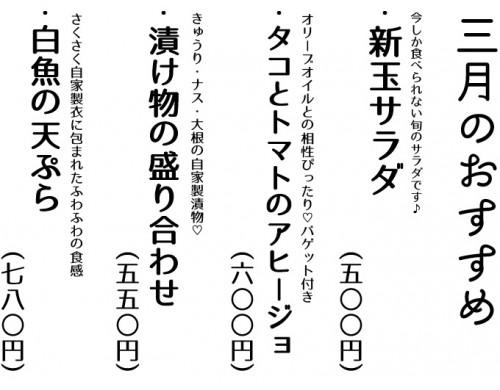 2020年3月のおすすめ .jpg