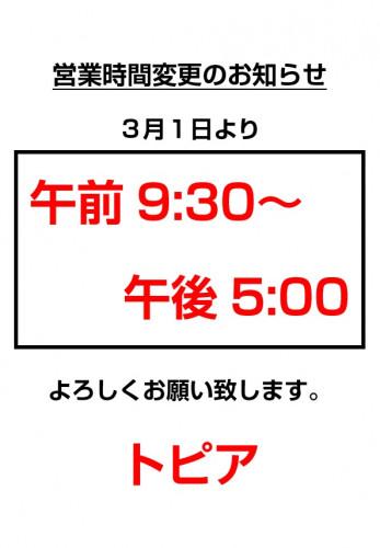 2020 営業時間変更のお知らせ (1).jpg