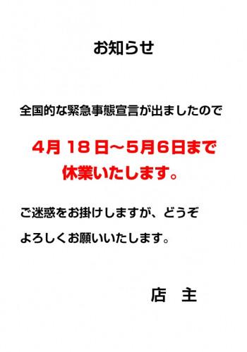 200416 休業のお知らせ.jpg