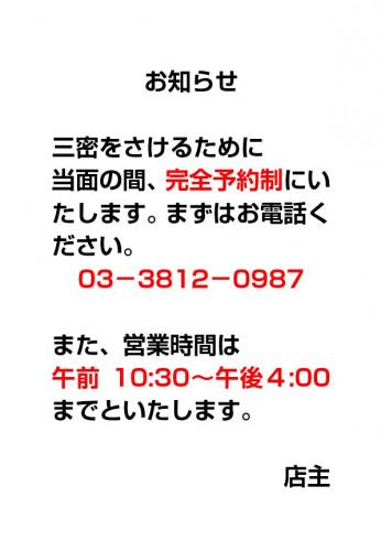 200505 お知らせ.jpg
