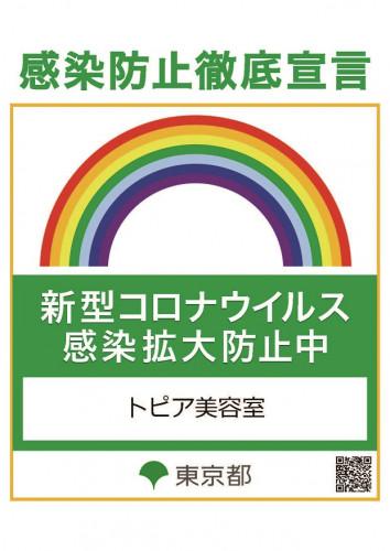 感染拡大防止対策ステッカー_ページ_1 (1).jpg