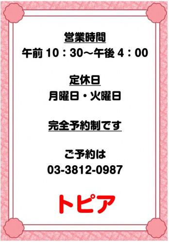 210319 お知らせ (1).jpg