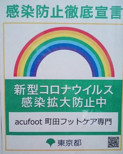 【acufootをご利用に関するご協力のお願い】