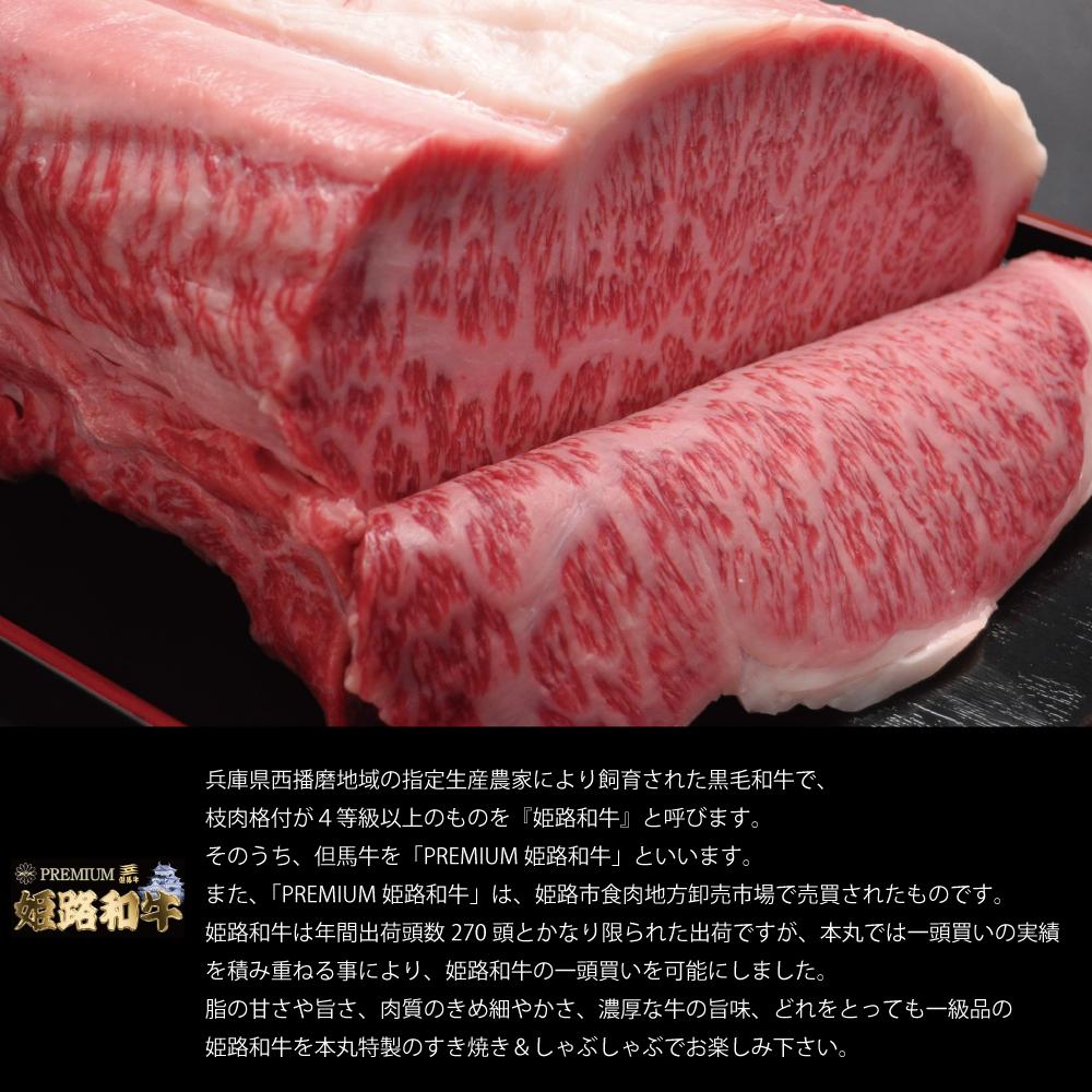 姫路和牛.png