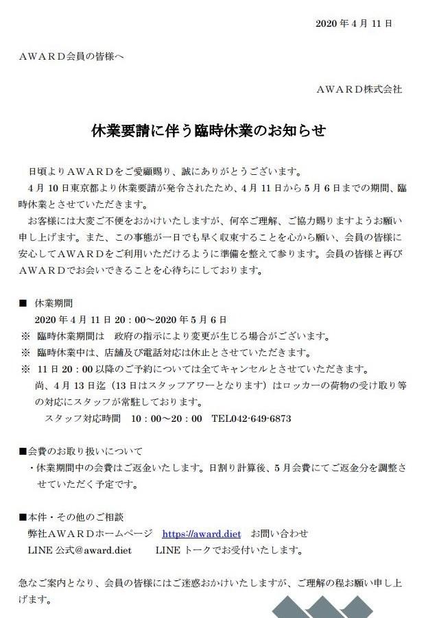 臨時休業のお知らせ (3).jpg