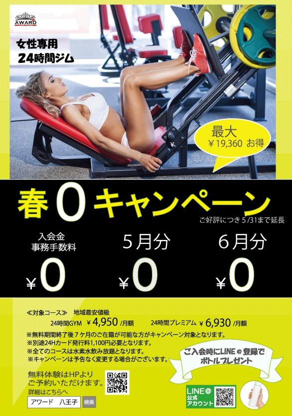 A4_縦-2021.5月キャンペーン表 HP用改定.jpg