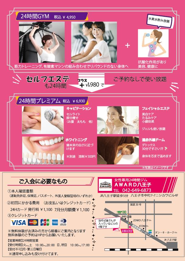 女性専用24時間ジムアワード八王子6月キャンペーン裏.png
