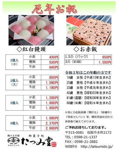 202101厄年ちらし_page-0001.jpg