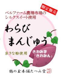 わらび饅頭ラベル.JPG