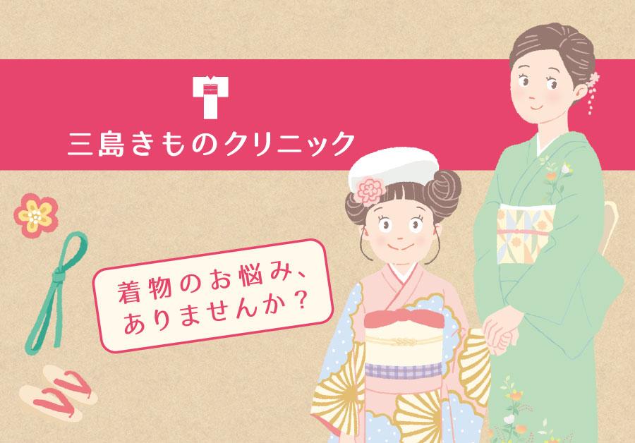 三島きものクリニックタイトル.jpg