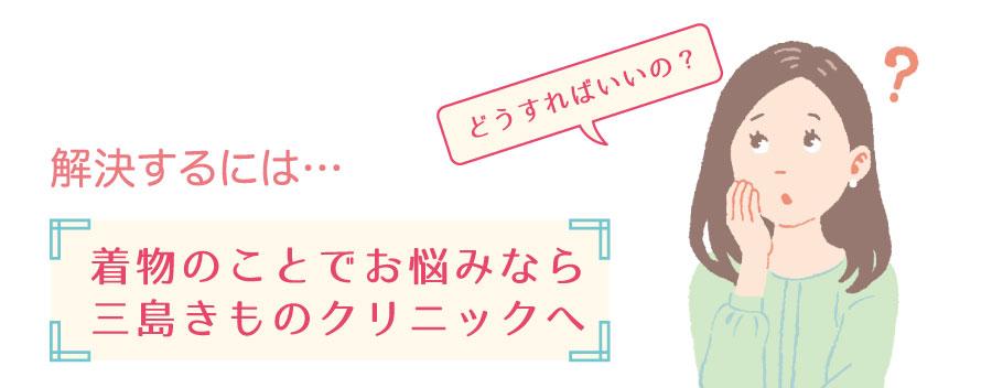 三島きものクリニック1ai.jpg