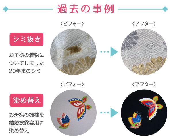 三島きものクリニック3.jpg