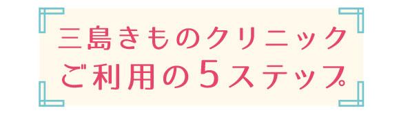 三島きものクリニック4.jpg