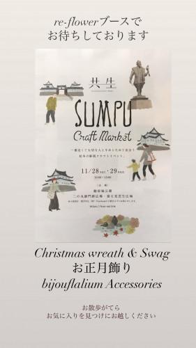 2020sumpu craft market.JPG