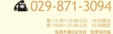 TEL:029-871-3094