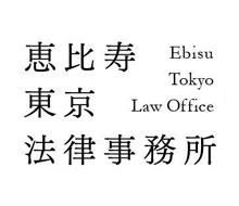恵比寿東京法律事務所