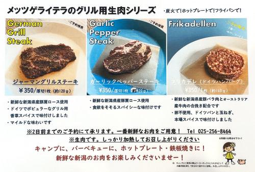 グリル用生肉シリーズ.jpg