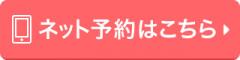 reservation_button_02_2x-53bb6cadccbef0b8112ffdb0bc569c3f8aa77519753c8bd2318b31306f2da97d.png