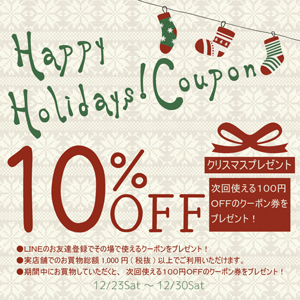HappyHolidays!Coupon.jpg
