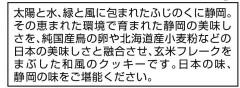 静岡の恵み画像 3.jpg