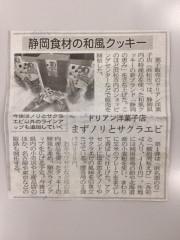1117 日本経済新聞朝刊 37面.JPG