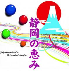 静岡の恵み画像1.jpg