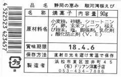駿河湾桜えび表示.jpg
