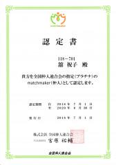 マッチメーカー(プラチナ)_祝_03.jpg
