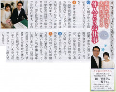ちいき新聞_2018-12-07_トリミング.jpg