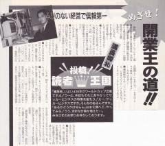 ビジネスチャンス_編集.jpg