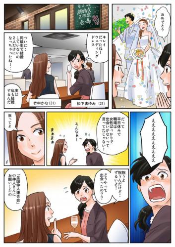 全仲連マンガ_page001.jpg