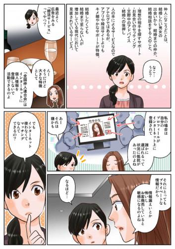 全仲連マンガ_page002.jpg