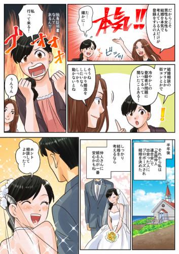 全仲連マンガ_page004.jpg