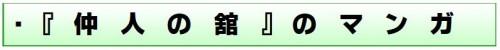 バナー_『仲人の舘』のマンガ.jpg