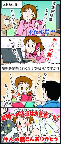 納品-アイティーエー舘智彦様.jpg