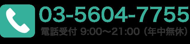お電話でのお問い合わせは03-5604-7755