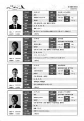 リニューアル良縁ニュース_男性.jpg