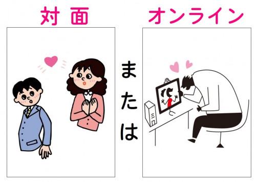 ④お見合い.jpg