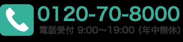 お電話でのお問い合わせは0120-70-8000