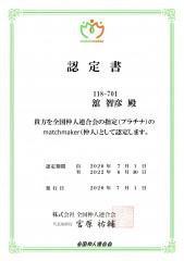 マッチメーカー(プラチナ)_04.jpg