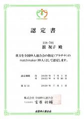 マッチメーカー(プラチナ)_祝_04.jpg