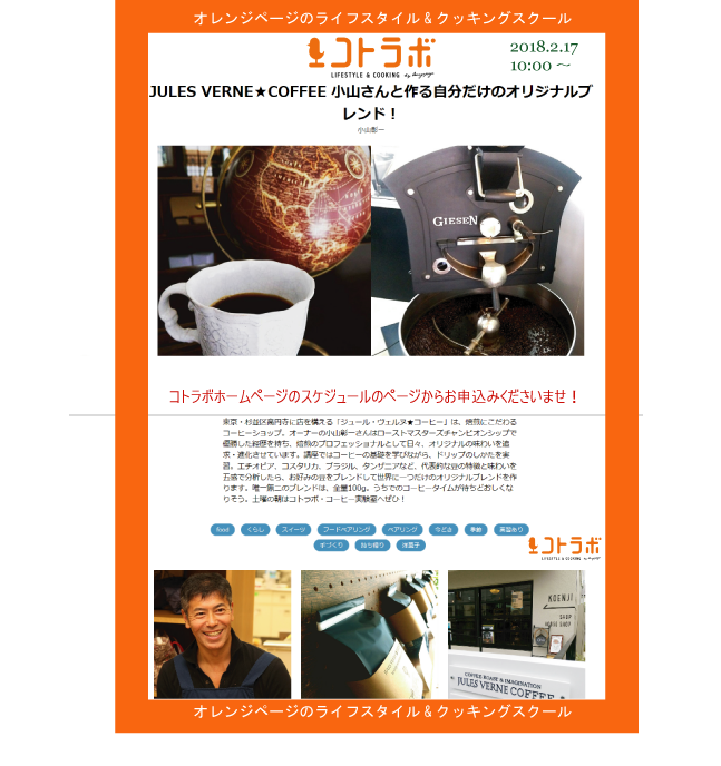 コトラボblendcoffeeseminer.png