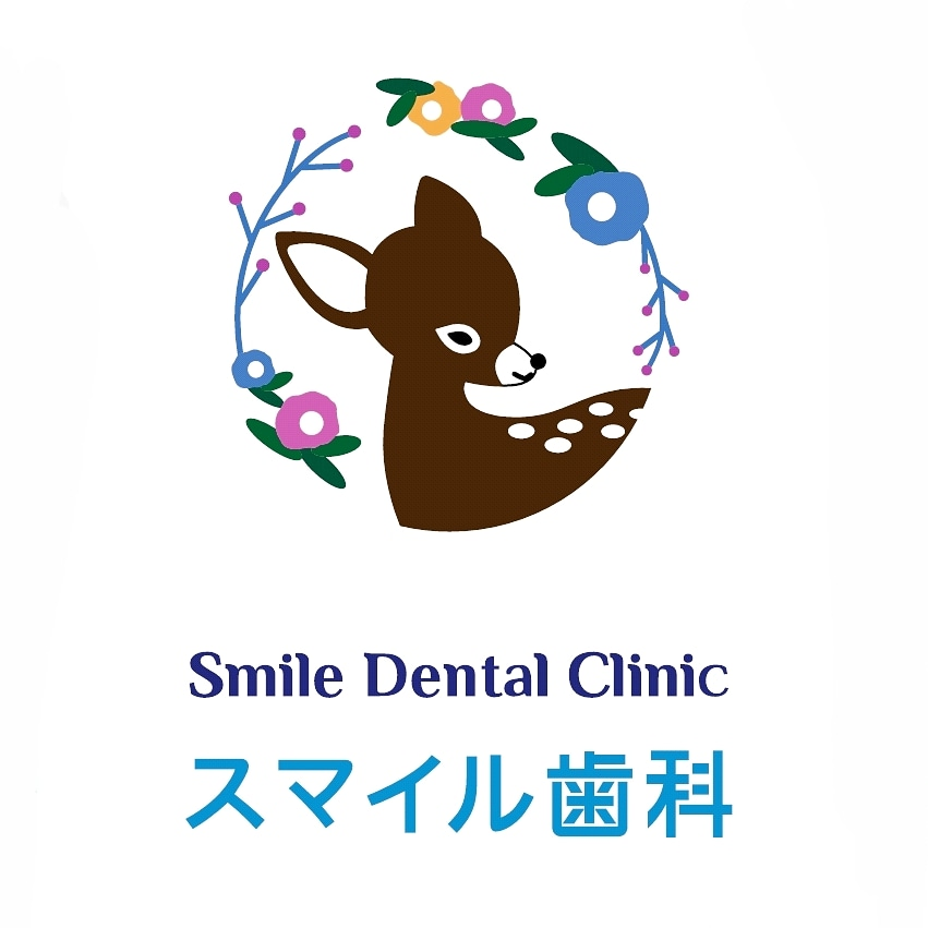 スマイル歯科 