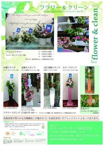 フラワー&クリーン商品JPG.jpg