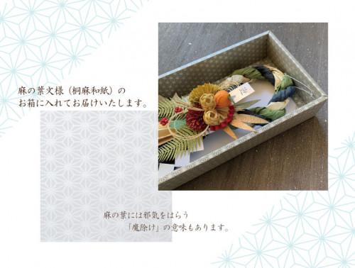 しめ飾り-07.jpg
